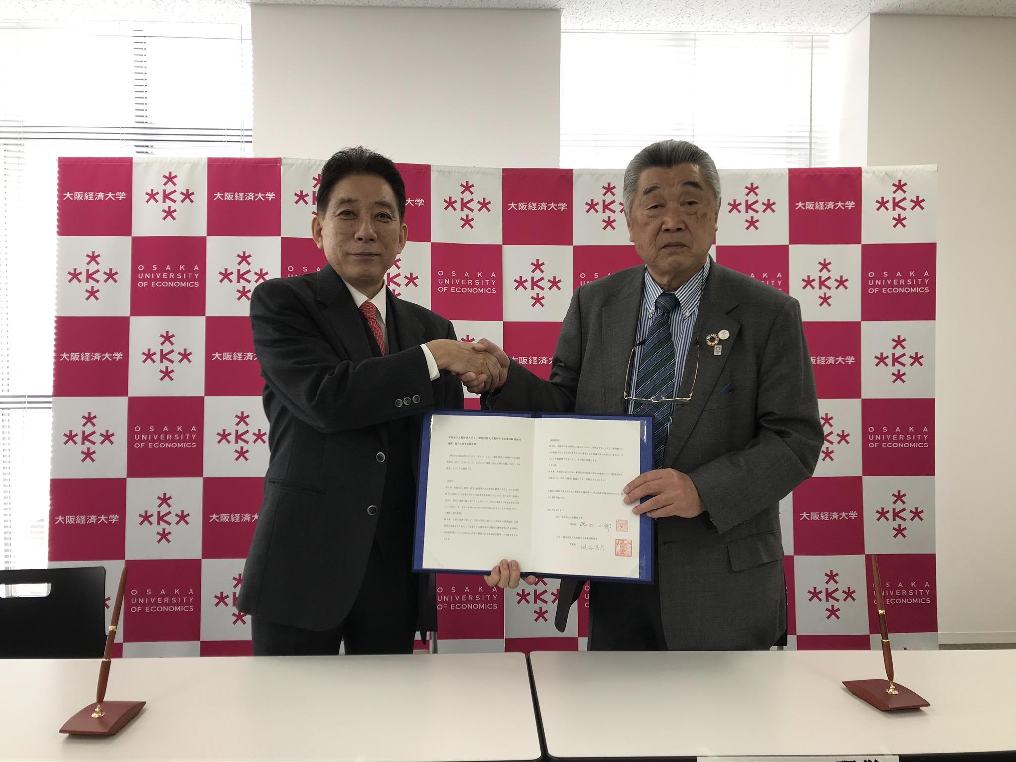 大阪経済大学~地域課題の解決を担うプラットフォーム機能を強化して商都大阪の原動力となるために~ 一般社団法人大阪府中小企業診断協会と「連携・協力に関する協定」を締結