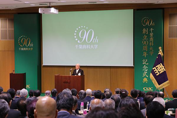 千葉商科大学が創立90周年記念式典を開催~高徳の実業人を創る。千葉商科大学創立90周年~