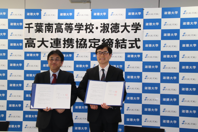 淑徳大学と千葉県立千葉南高校が教育連携に関する協定を締結しました