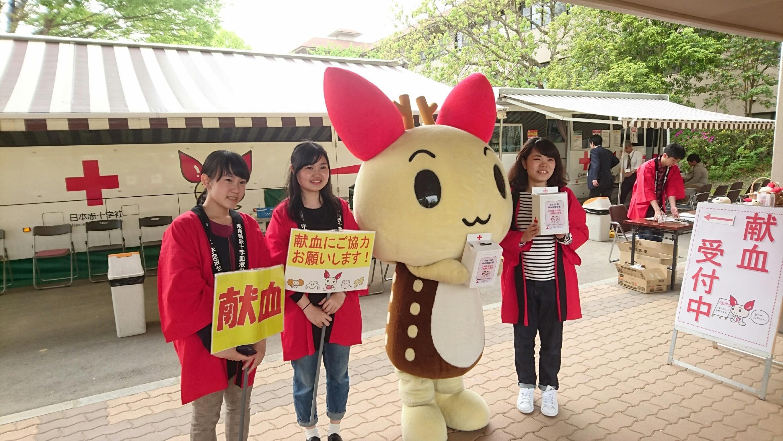 近畿大学奈良キャンパスで献血イベントを実施 -- 生駒ライオンズクラブ・附属農場とのコラボ企画