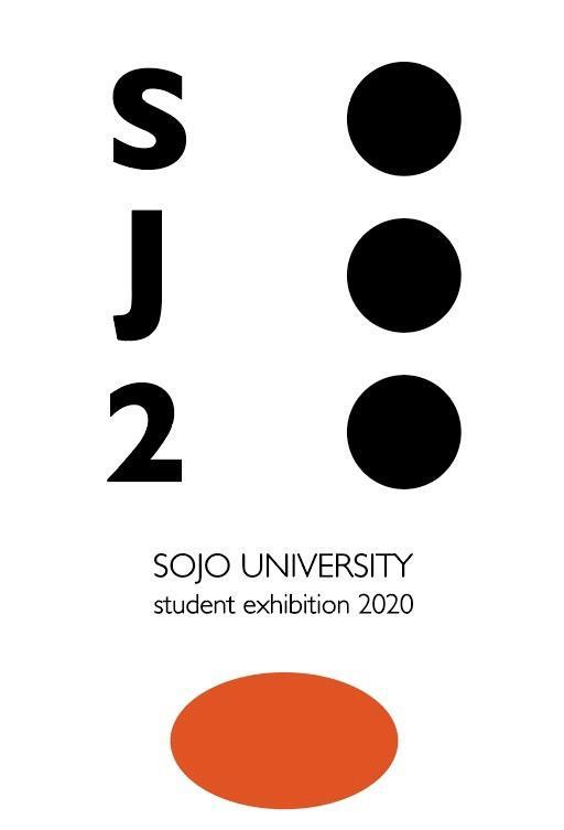 崇城大学芸術学部卒業展・大学院芸術研究科修了展2020を開催--2月29日、3月1日は制作者によるギャラリートークも行われる