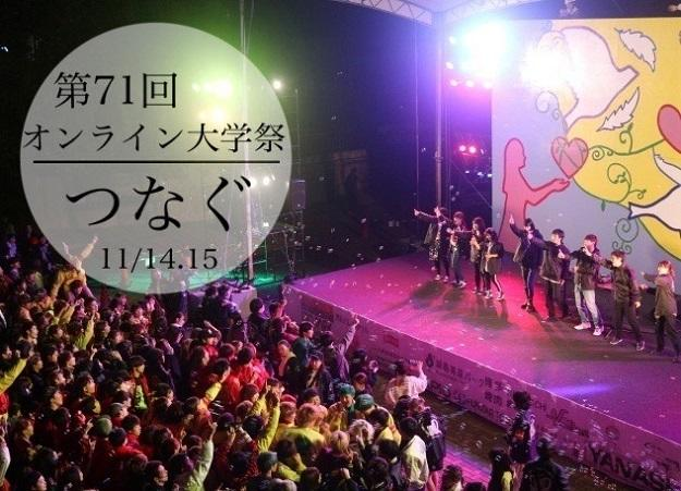 西南学院大学 第71回大学祭~西新百道祭~「つなぐ」(オンライン開催)