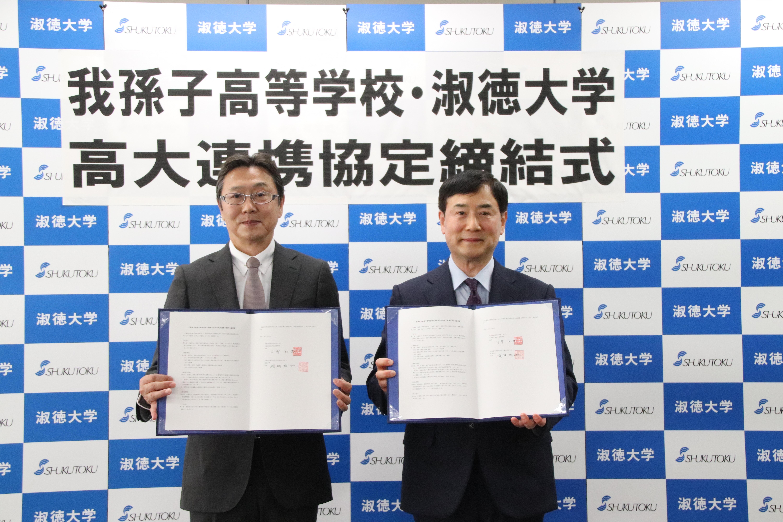 淑徳大学と千葉県立我孫子高等学校が高大連携に関する協定を締結しました