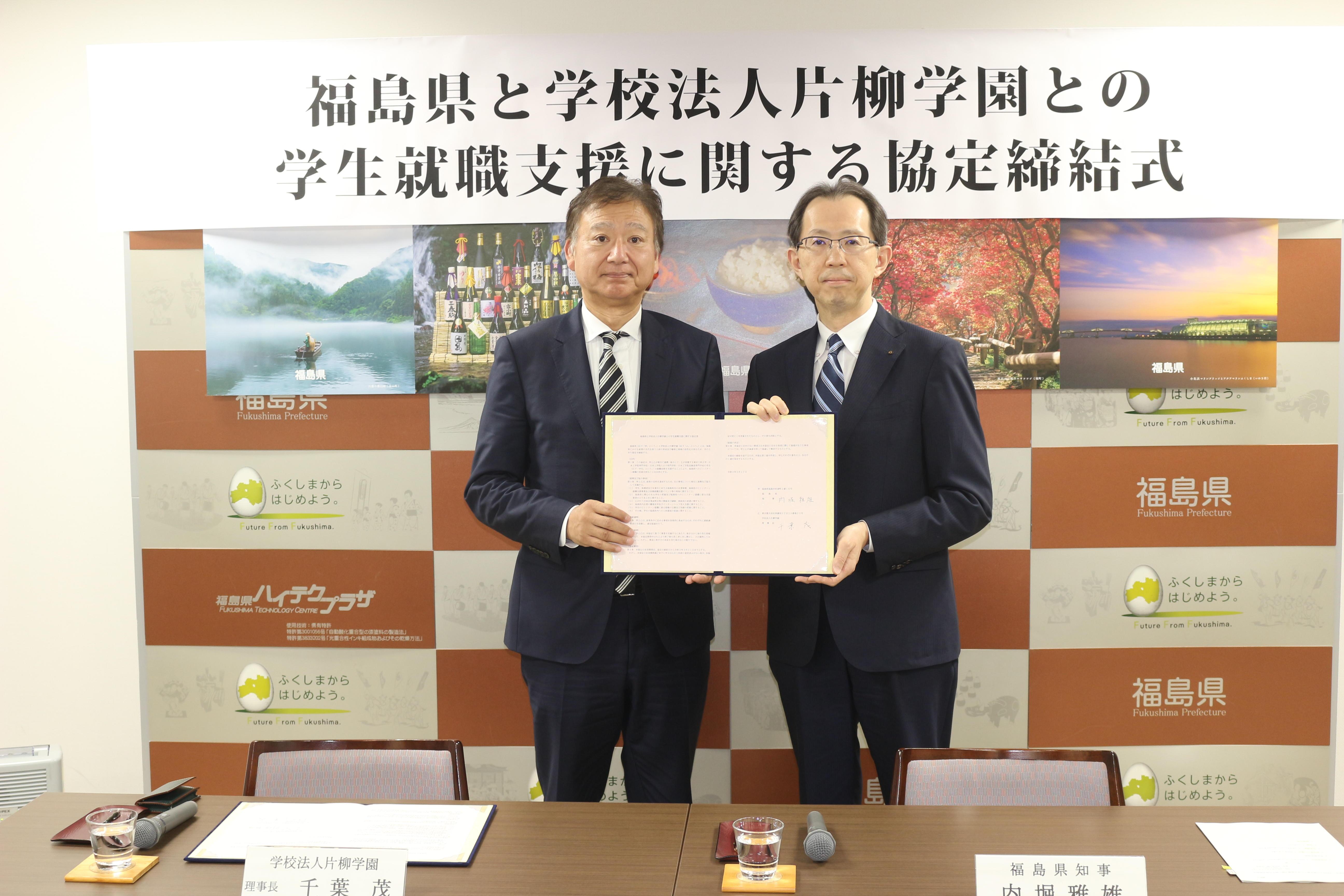 福島県と「UIJターン就職⽀援に関する協定」を締結 -- 学校法人片柳学園