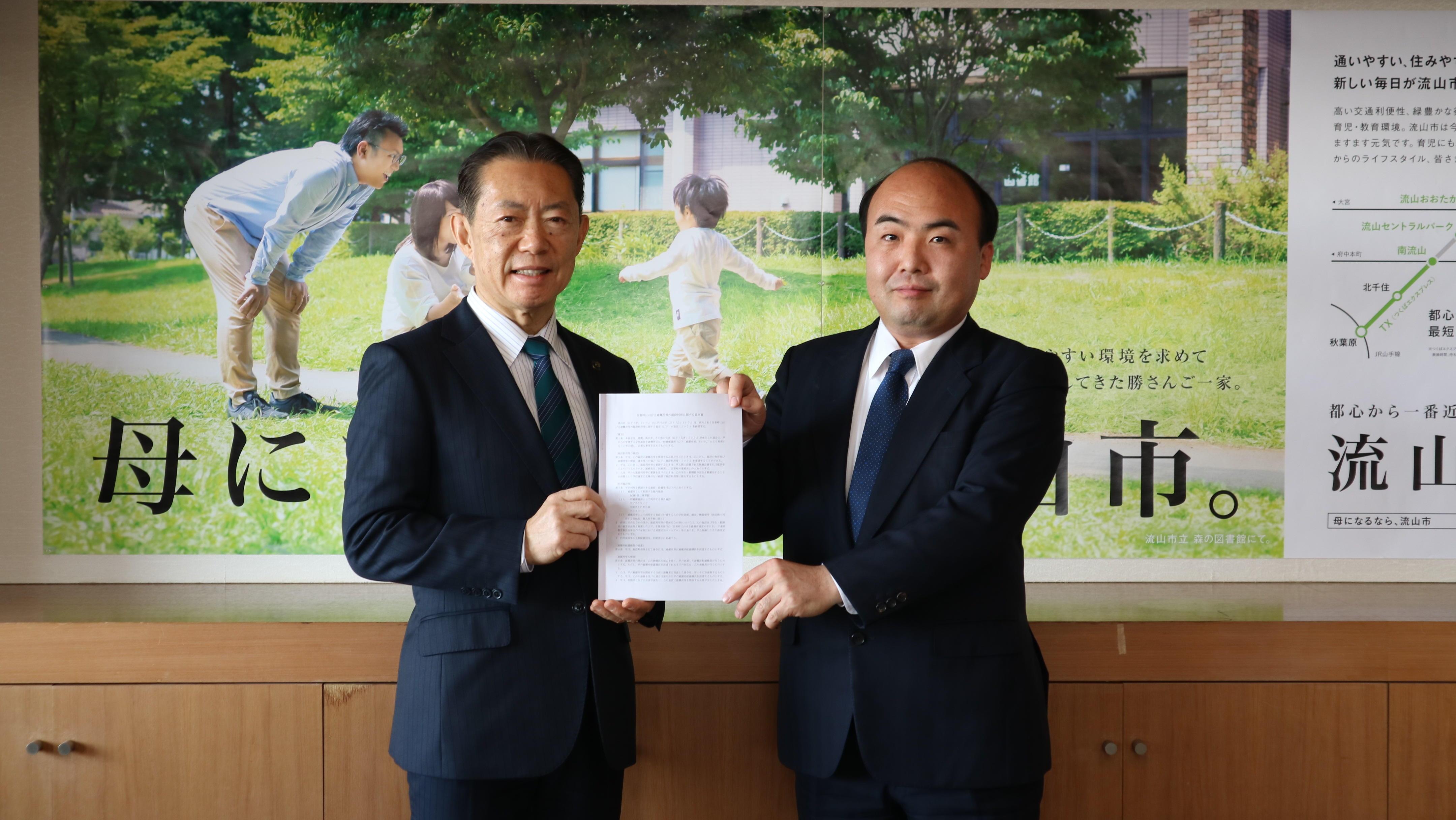 江戸川大学と千葉県流山市が災害応援協定を締結 -- 「地域に開かれた大学」として市民の生命・身体の保全に貢献