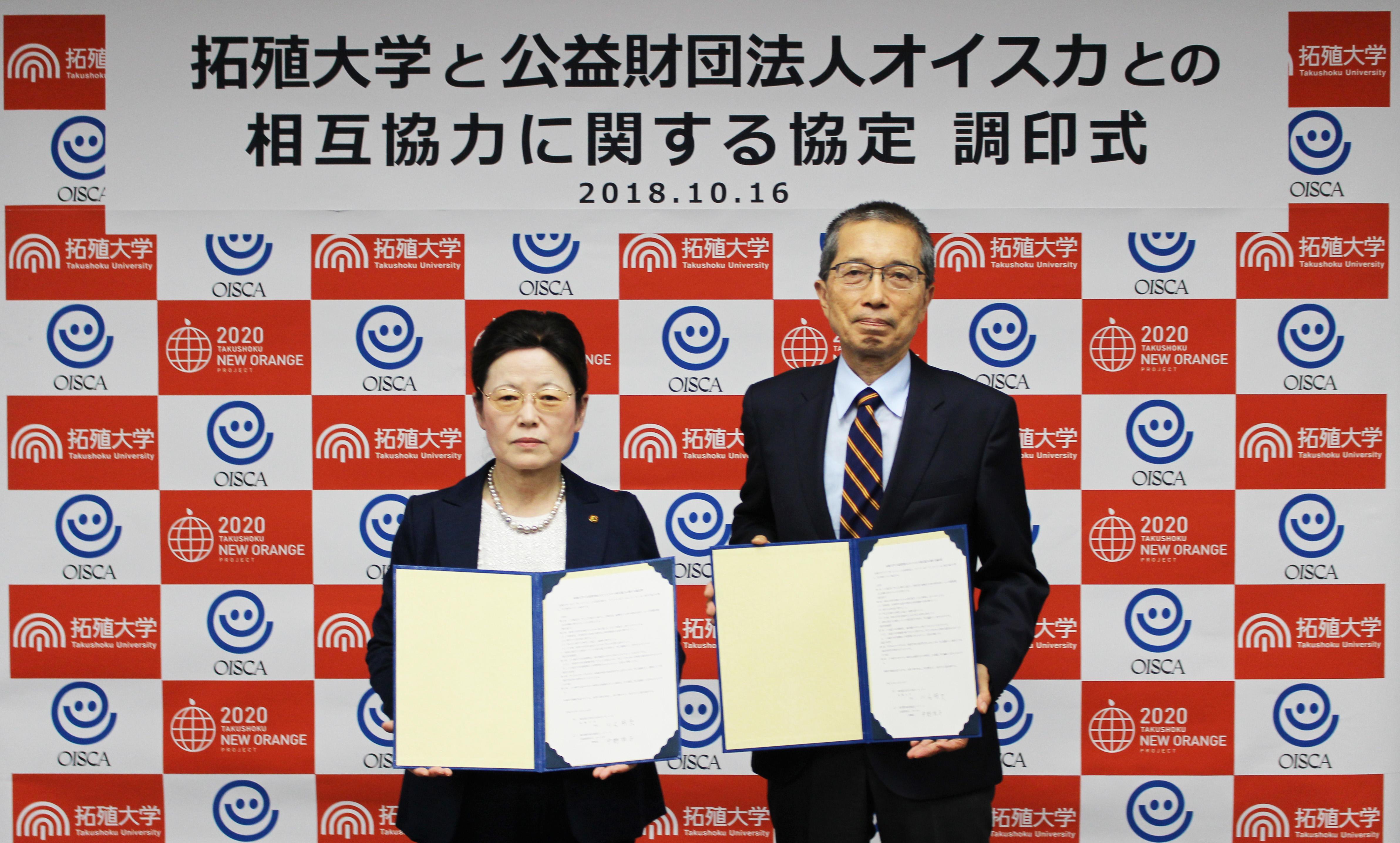 拓殖大学と公益財団法人オイスカとの相互協力に関する協定を締結