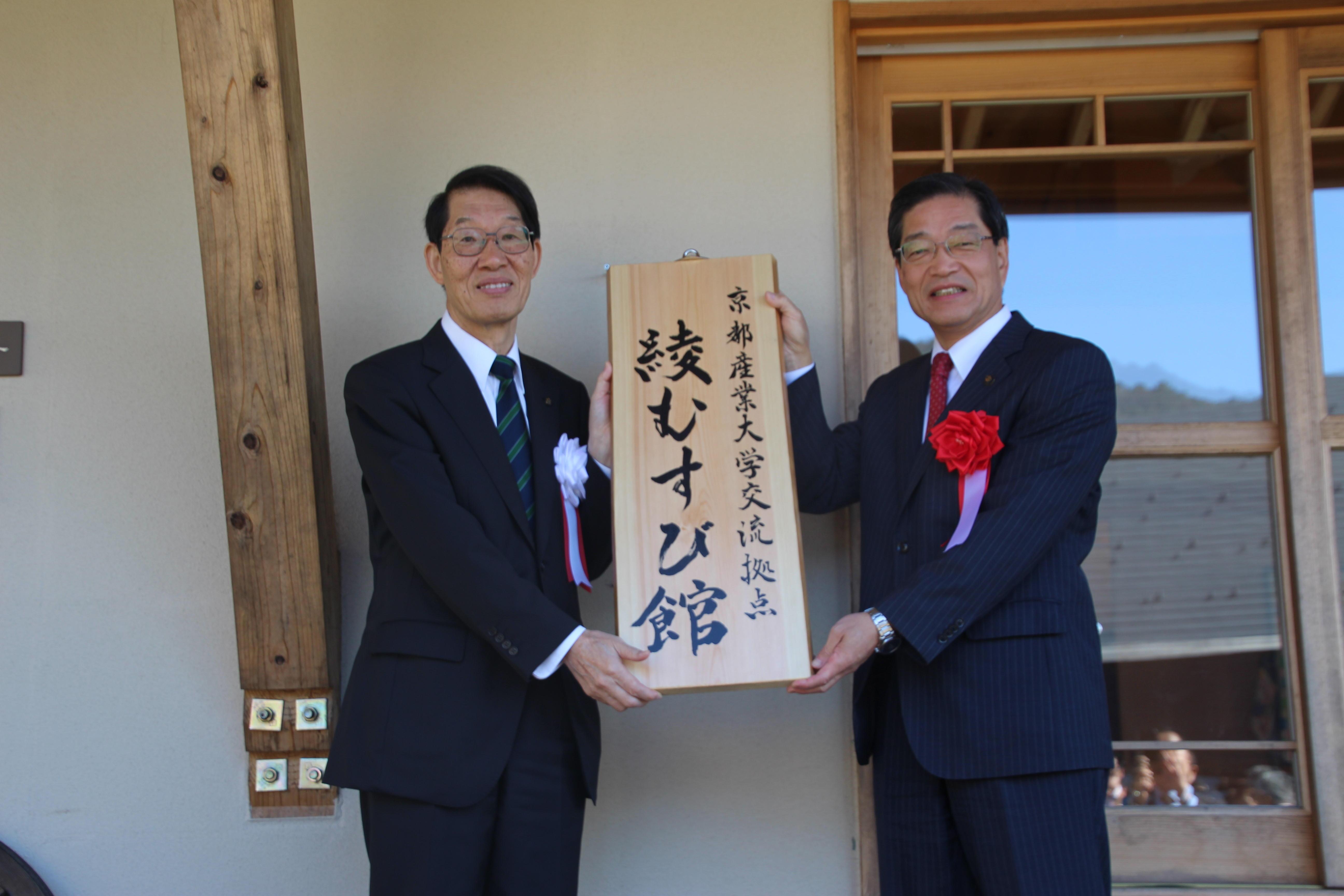 京都産業大学と綾部市の交流拠点「綾むすび館」開所式および公開講座「綾むすびわざ講座」を開催
