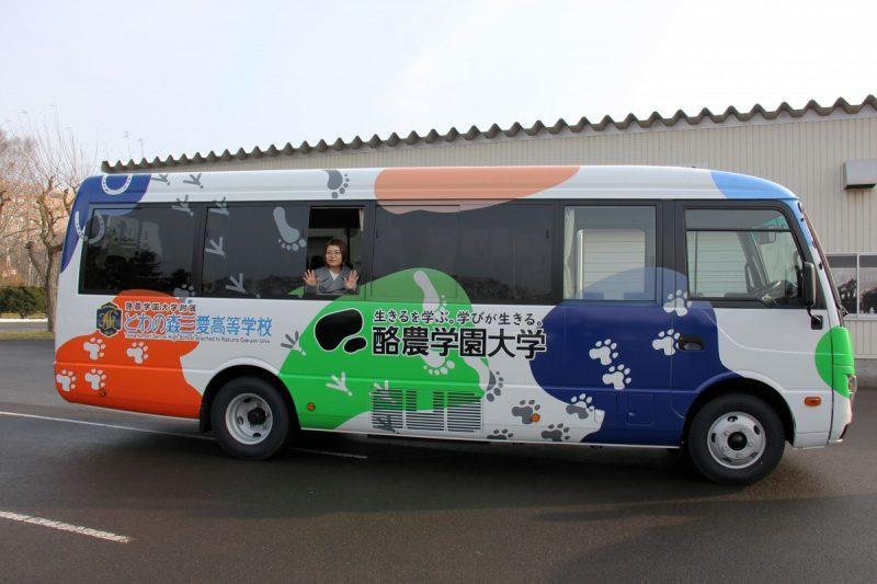 学校法人酪農学園が学生および教員のデザインした新たなスクールバスを運行 -- 附属高校生の登下校や大学生の実習等に活用
