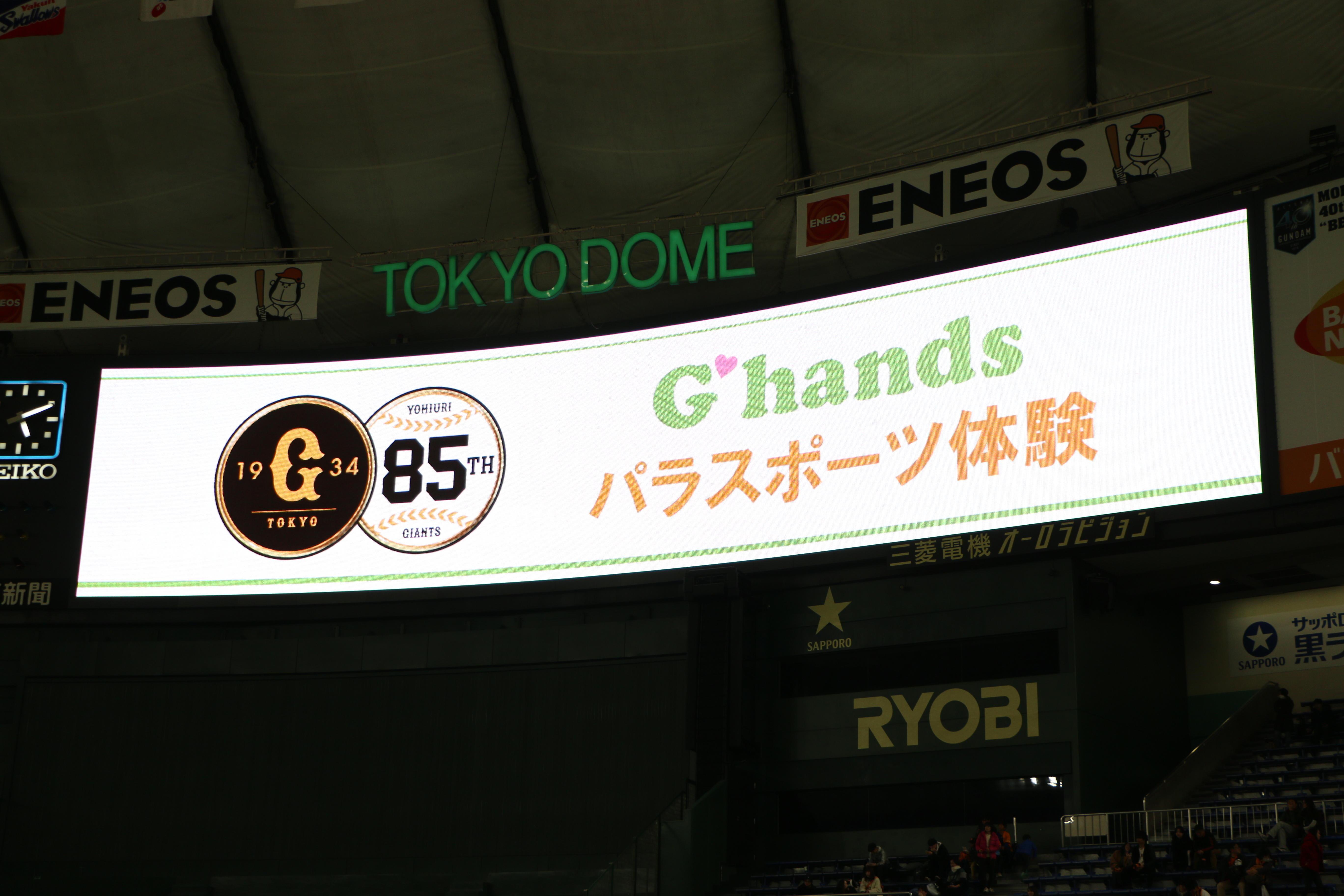 江戸川大学の学生が読売巨人軍社会貢献プロジェクト「G hands」に参加 -- プロ野球チームのイベント運営をスタッフとして体験