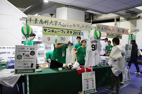 千葉商科大学スペシャルマッチデー 9/19開催。千葉ロッテマリーンズ公式戦イベントを学生たちがプロデュース