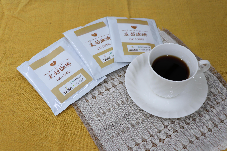 千葉商科大学生オリジナルコーヒー開発 第3弾「友好珈琲(ユーコーヒー)」 台湾&日本国内で販売開始