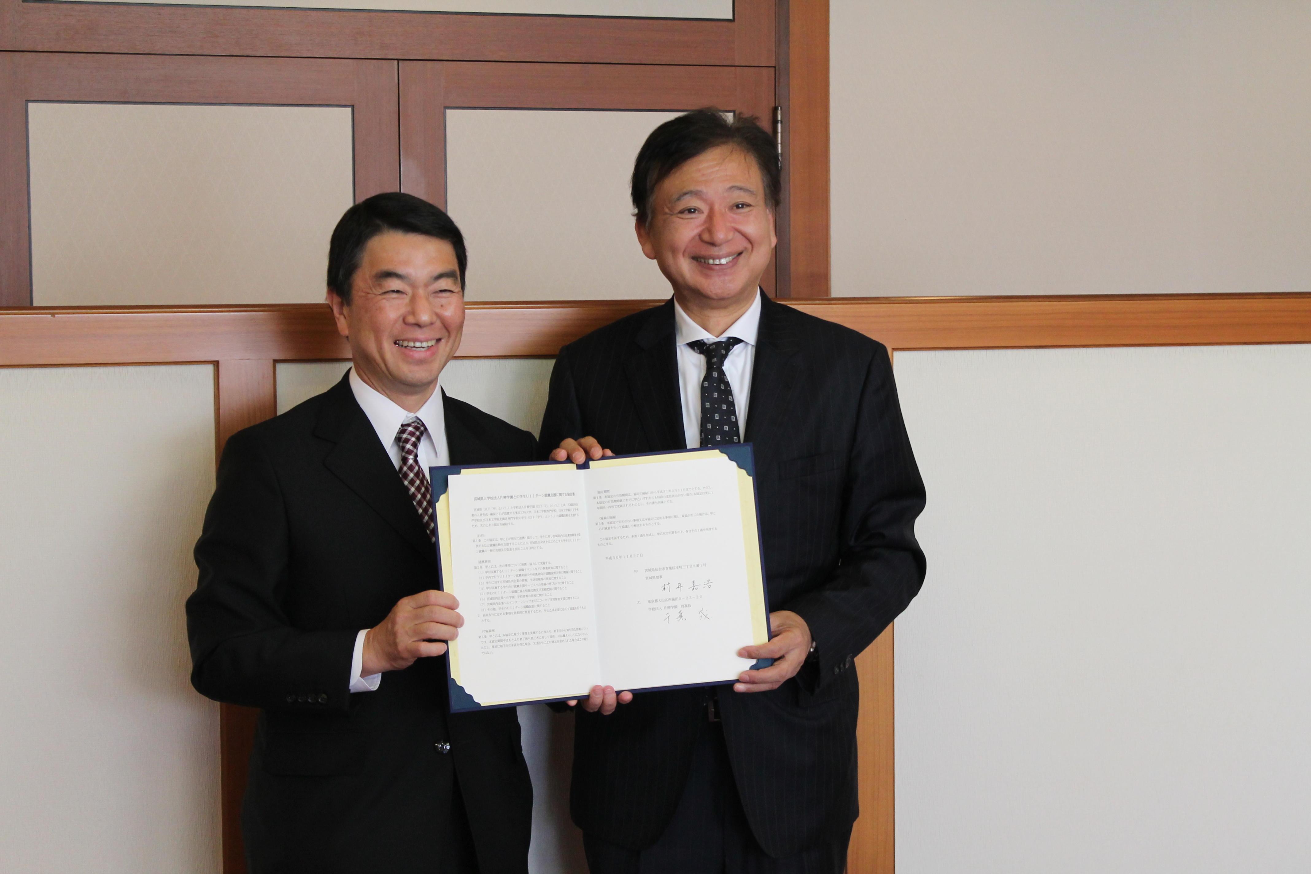 宮城県と「UIJターン就職支援に関する協定」を締結 -- 学校法人片柳学園