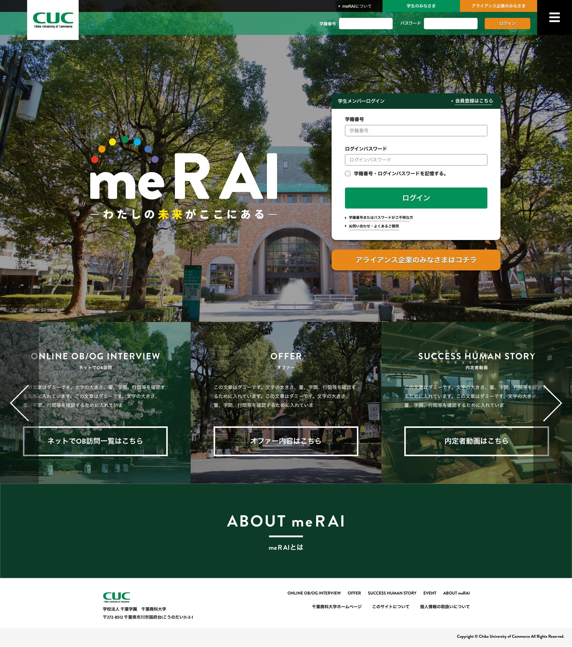 千葉商科大学が「逆求人型」 就職マッチングサイト「me R AI(みらい)」を公開 -- ターゲットを定めて企業側から学生へアプローチする時代へ --