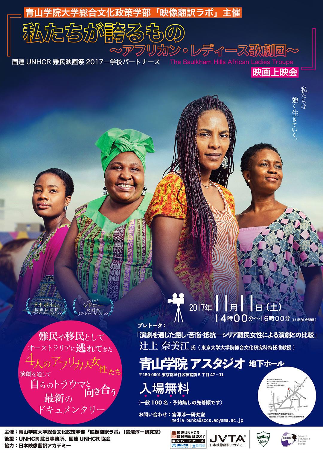 青山学院大学が11月11日(土)に、学生が字幕を担当した映画『私たちが誇るもの~アフリカン・レディース歌劇団~』の上映会を開催 -- 「第12回国連UNHCR難民映画祭2017」参加イベント