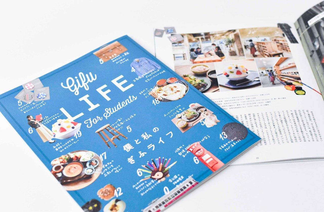 岐阜聖徳学園大学が学生のための岐阜ガイド誌「GIFU LIFE For Students」を発行 -- 学生の声をもとに、若者が岐阜に興味を持つような情報を紹介