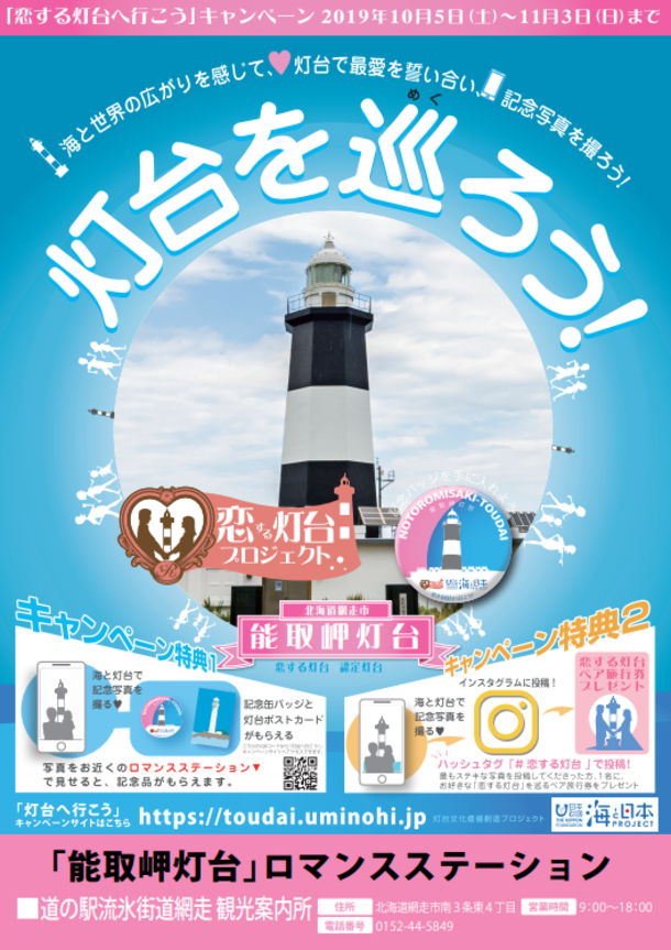 日本財団「海と日本プロジェクト」の一環、「灯台を巡ろう!」キャンペーンで大阪成蹊大学 芸術学部制作の絵葉書が記念品に採用