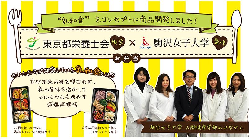駒沢女子大学の学生が''乳和食''弁当をJR東日本リテールネットと共同開発 ~東京都栄養士会推奨、4月16日より「NewDays」で販売開始