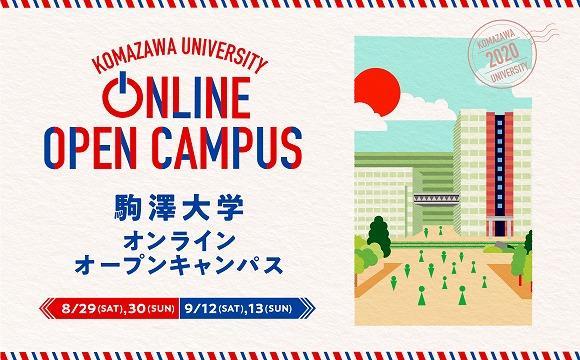 駒澤大学が「オンラインオープンキャンパス」特設サイトを開設 -- 8~9月には配信によるオンラインオープンキャンパスを開催、当日のみのコンテンツや個別相談も実施
