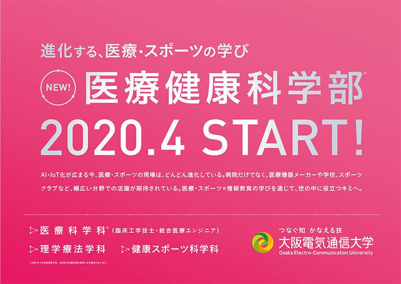 2020年4月 医療健康科学部がスタート
