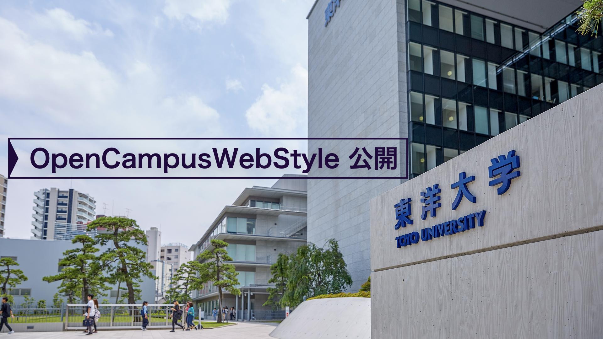 コロナ禍においてもオンラインで東洋大学を体験できる『Open Campus Web Style』を公開