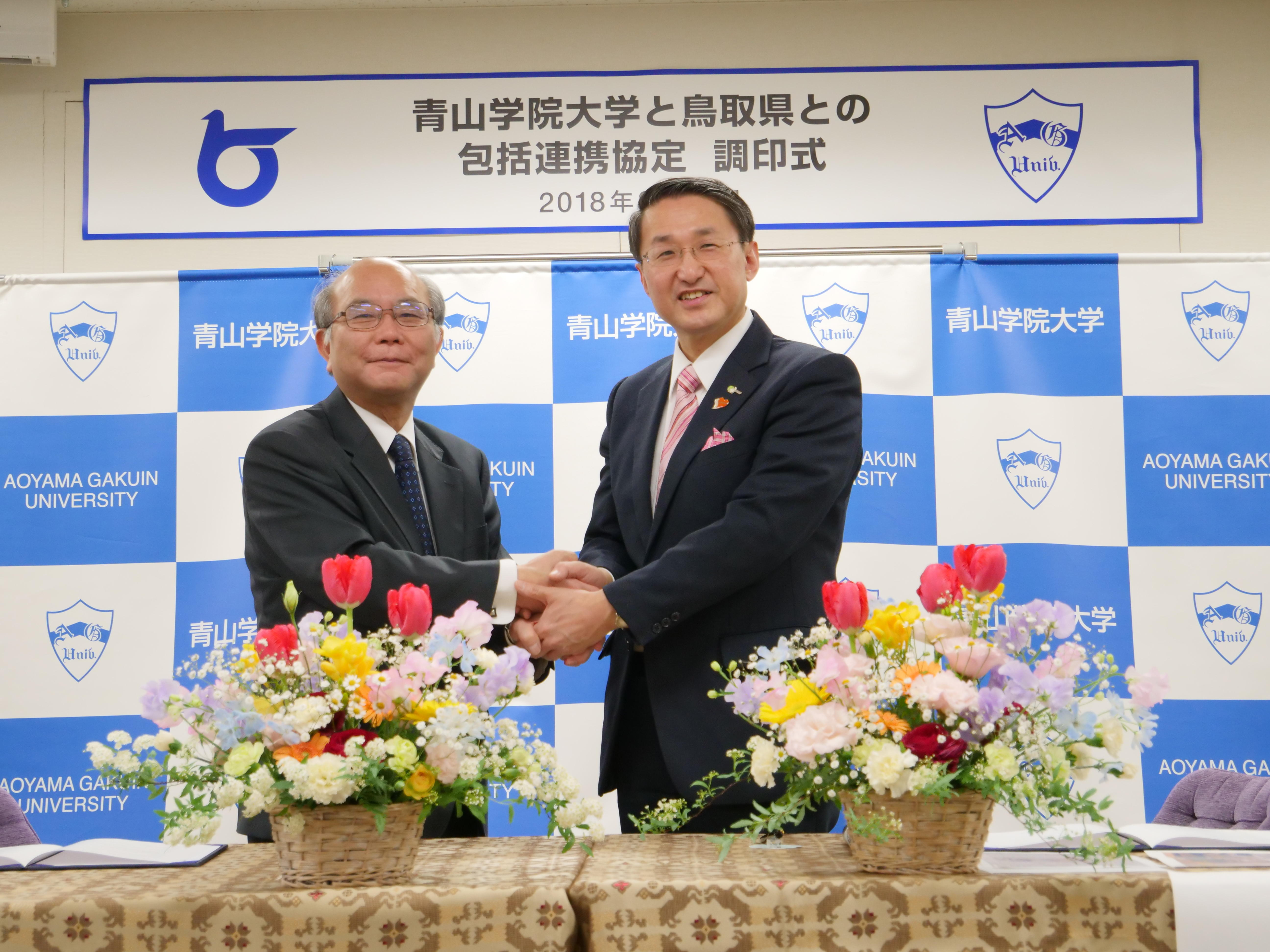青山学院大学と鳥取県が包括連携協定を締結