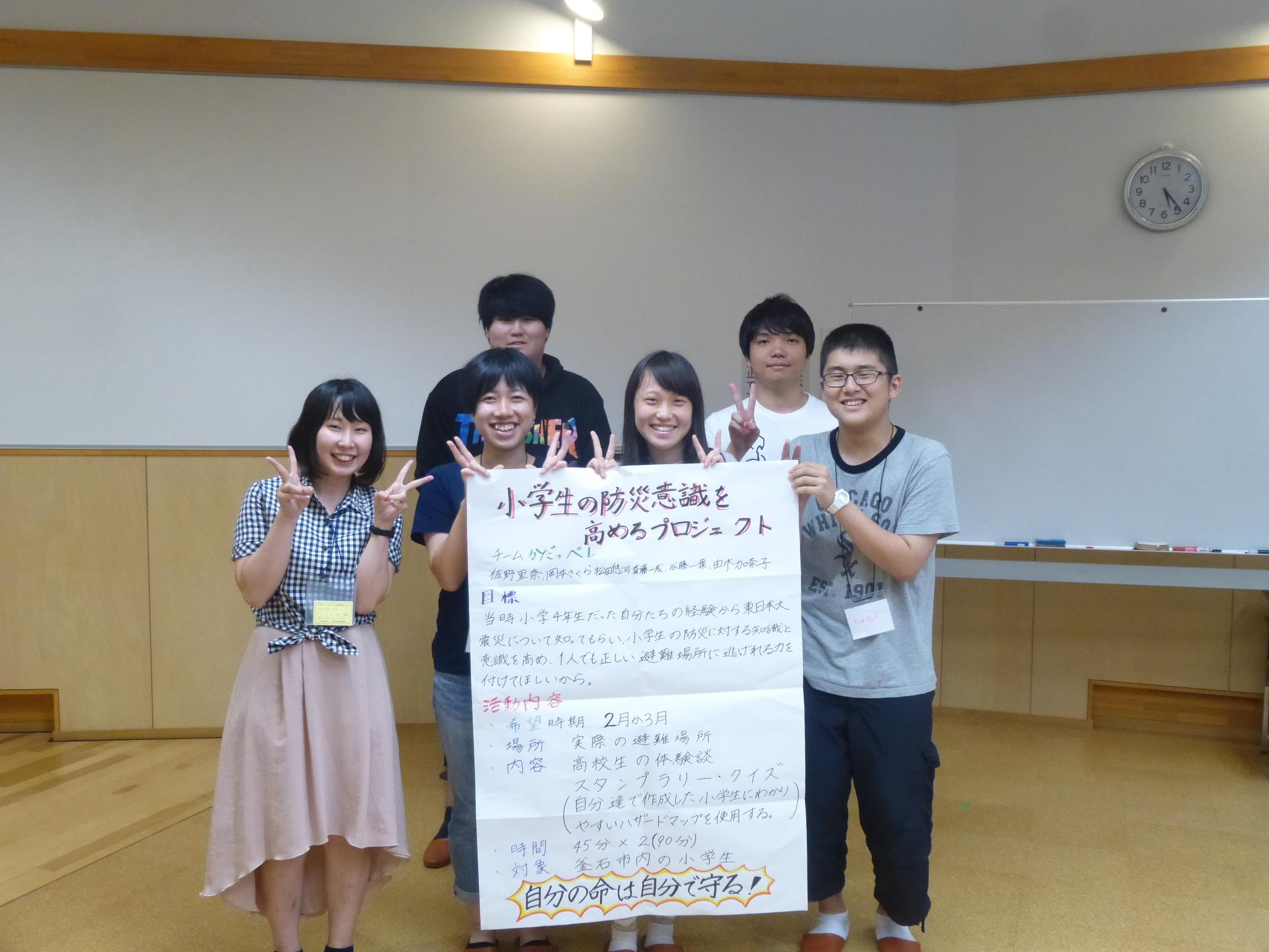 【聖学院大学】被災を経験した高校生が母校の後輩小学生に防災講座 ~埼玉の大学生が被災地の高校生の夢実現をサポート