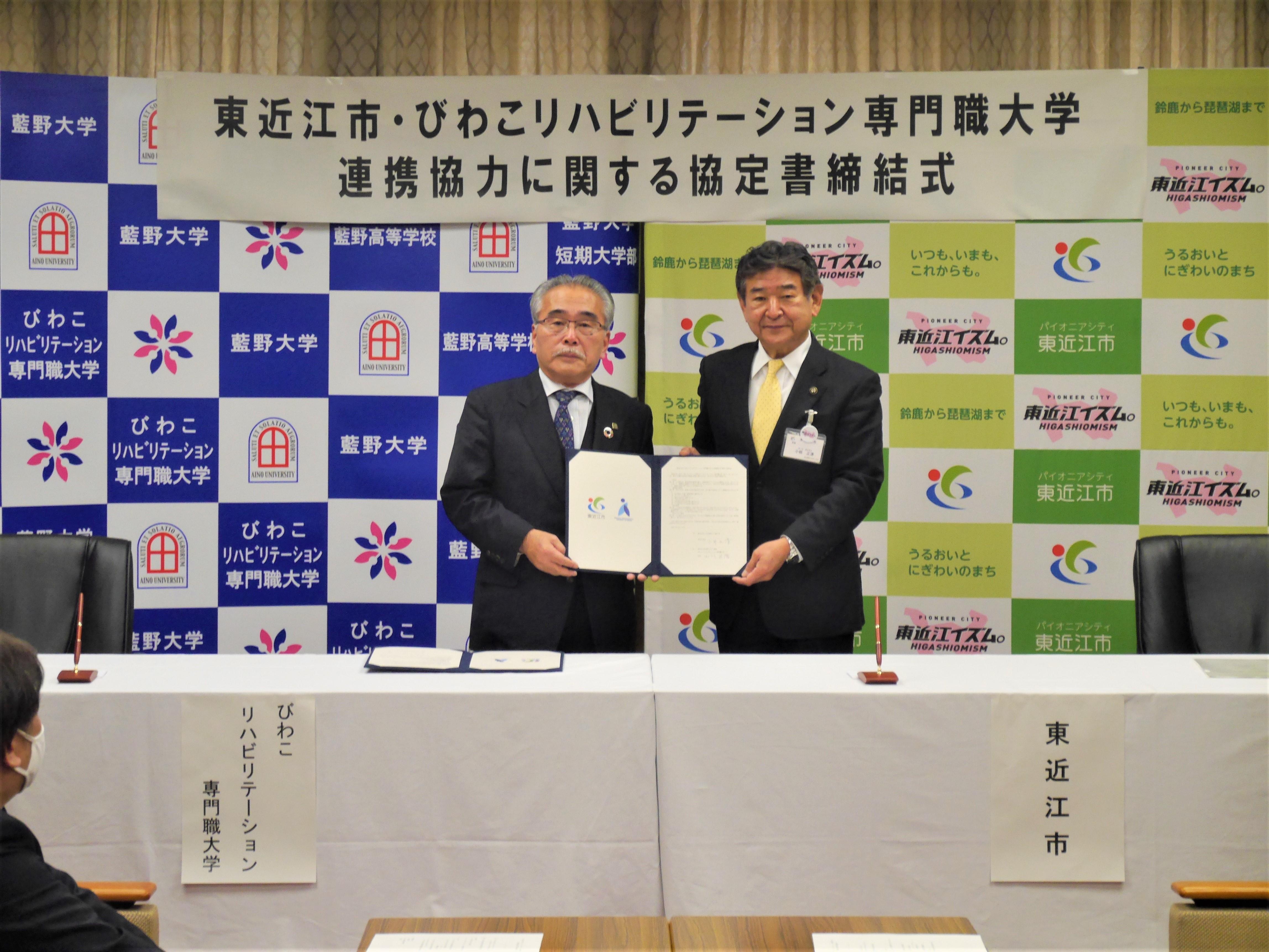 『連携協力に関する協定』 -- びわこリハビリテーション専門職大学と東近江市が2月18日に協定調印式