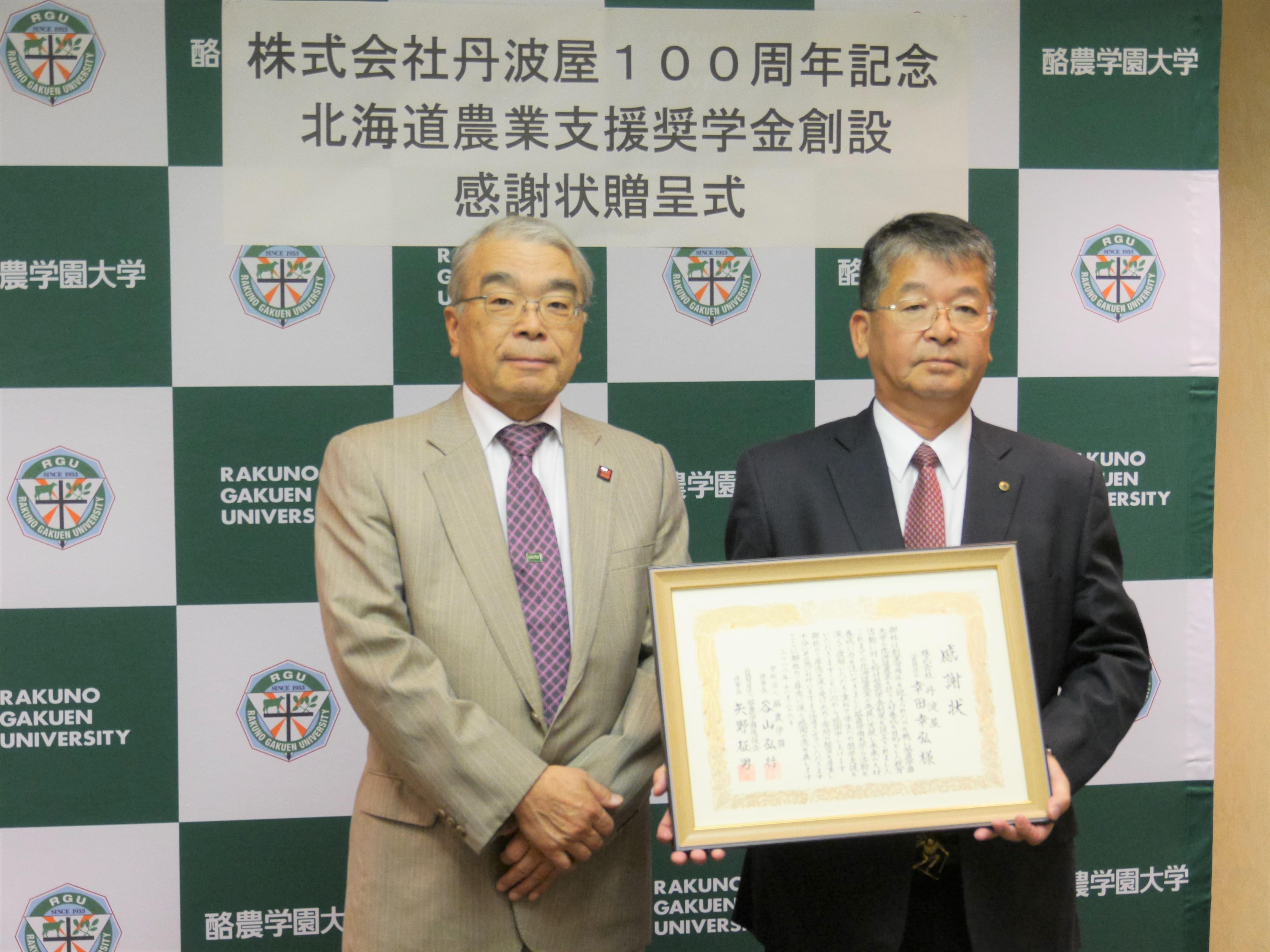酪農学園大学に「北海道農業支援奨学金」が創設 -- 株式会社丹波屋の創業100周年記念事業の一つ