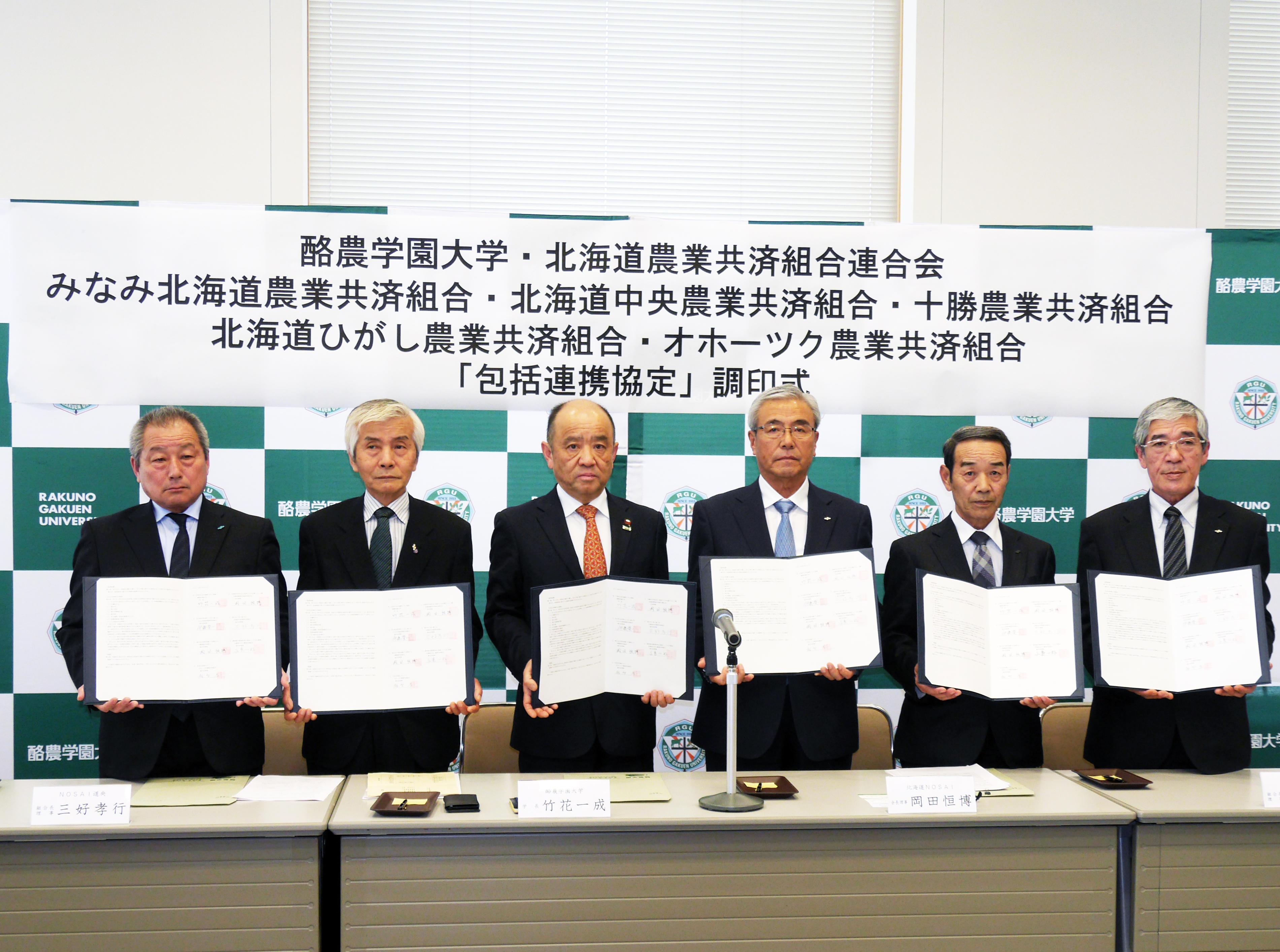 酪農学園大学が北海道農業共済組合連合会および道内5つの農業共済組合と包括連携協定を締結 -- 産業動物分野の発展や人材育成で協力