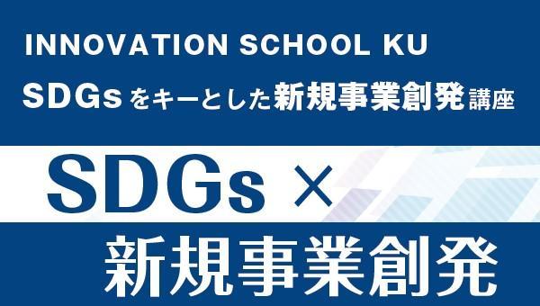 神奈川大学がINNOVATION SCHOOL KU「SDGsをキーとした新規事業創発講座」の受講生募集受付を開始しました