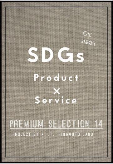 金沢工業大学が日本初となるSDGsプロダクト&サービス51選プロジェクトを設立。国連加盟193国が達成を目指す持続可能な開発目標に貢献する製品・サービスを選定・紹介。~発刊イベントを金沢駅東もてなしドーム地下広場で開催~