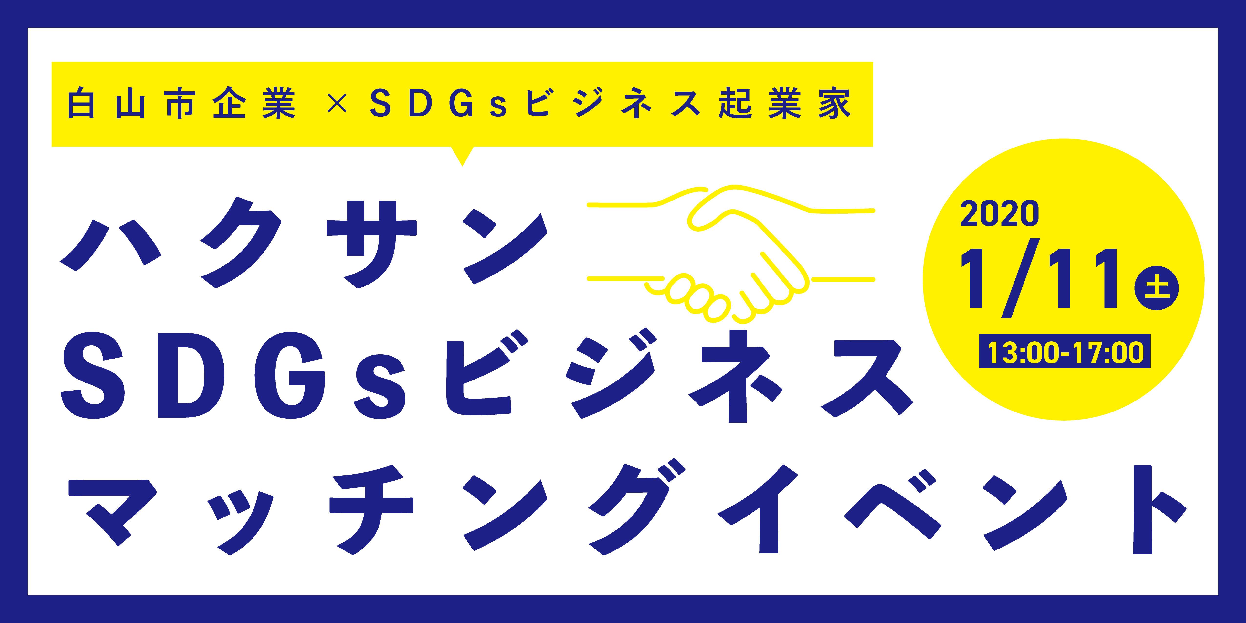 SDGs新規事業の開拓や取引機会の創出を目指して「全国のSDGsビジネス起業家」と「SDGsに注目する白山市の企業」をマッチング。「ハクサンSDGsビジネスマッチングイベント」開催 -- 金沢工業大学
