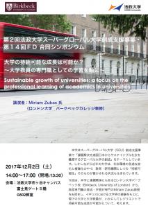 法政大学スーパーグローバル大学創成支援事業・FD合同シンポジウム「大学の持続可能な成長は可能か?」 -- 12月2日(土)市ケ谷キャンパスで開催