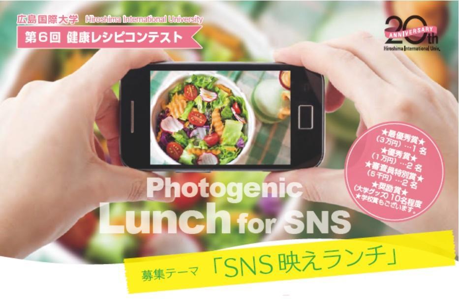 高校生対象の「健康レシピコンテスト」、今年のテーマは「SNS映えランチ」--広島国際大学