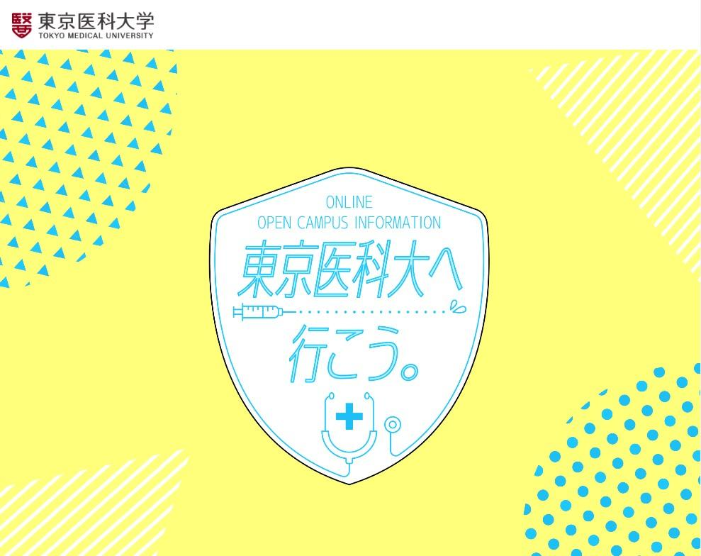 東京医科大学で、医学科・看護学科WEBオープンキャンパス2021「期間限定コンテンツ」を7月・9月・10月に公開 ~オンライン個別相談会も実施!予約受付開始~