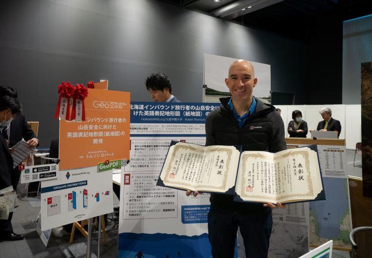 北星学園大学のロバートJ.トムソン専任講師が国土地理院の「Geoアクティビティコンテスト」で二冠を受賞