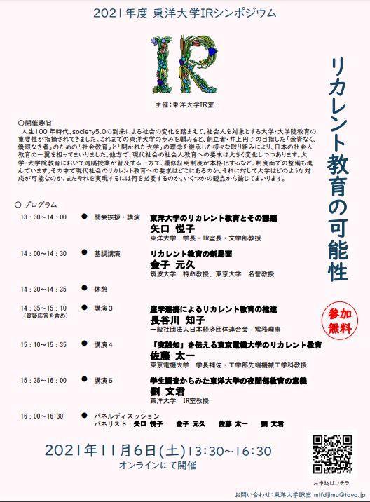 東洋大学がIRシンポジウム「リカレント教育の可能性」をオンライン開催。【無料/申込受付中】