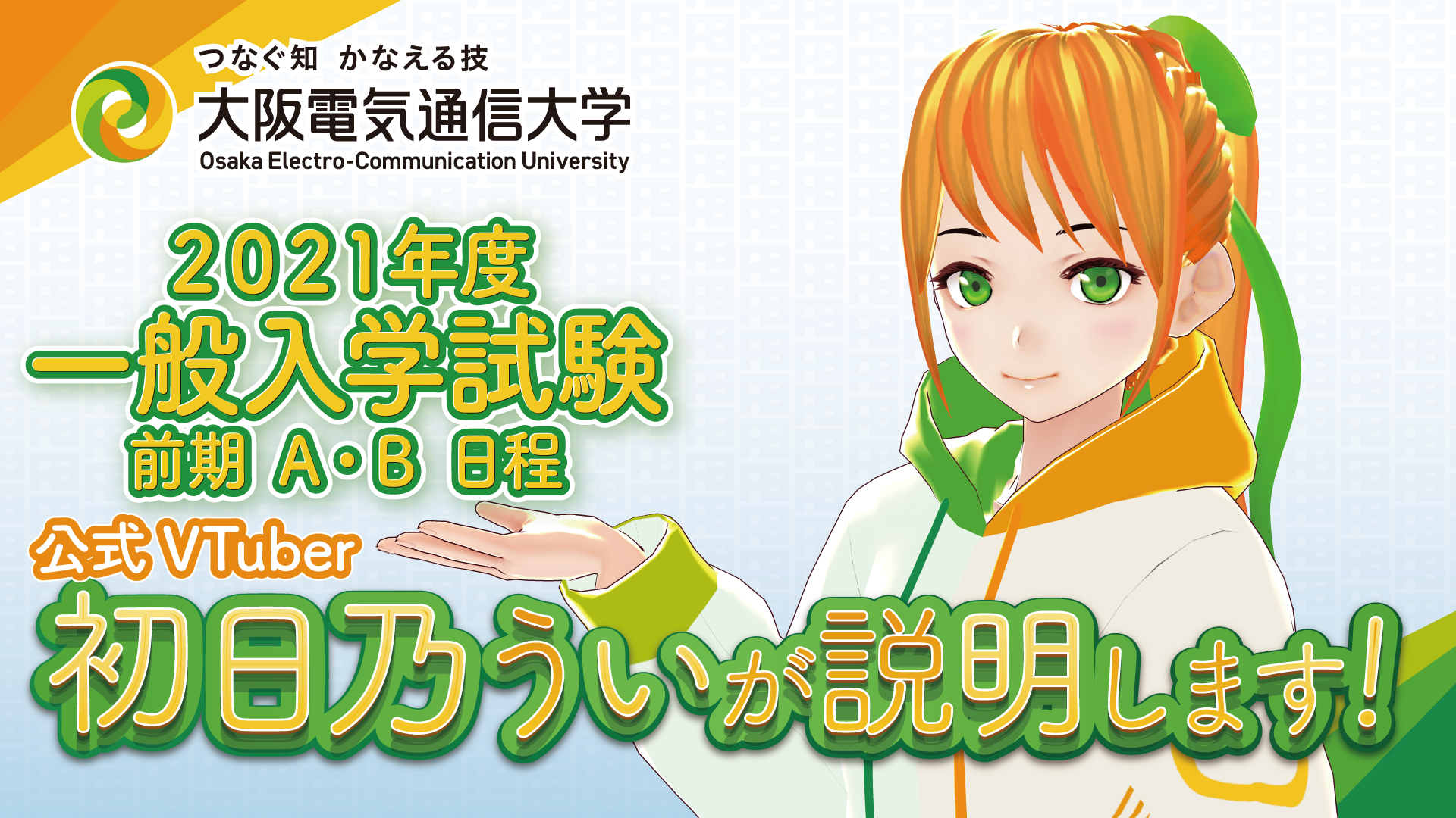 大阪電気通信大学公式VTuber「初日乃うい」による入試解説動画を公開しました -- 大阪電気通信大学