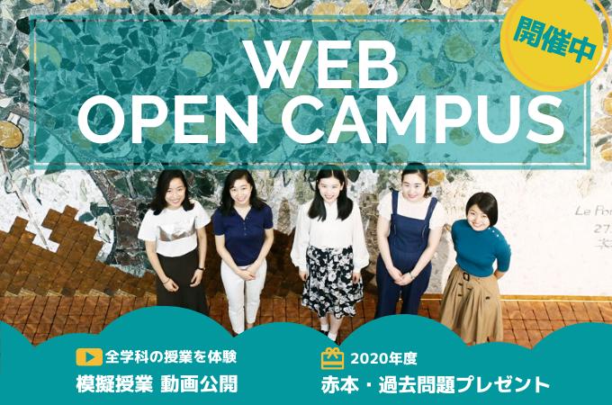 【聖心女子大学】リベラル・アーツの魅力を届ける「WEBオープンキャンパス」を開催中! -- 全8学科の模擬授業、学生によるキャンパスツアーなど豊富な動画コンテンツを提供