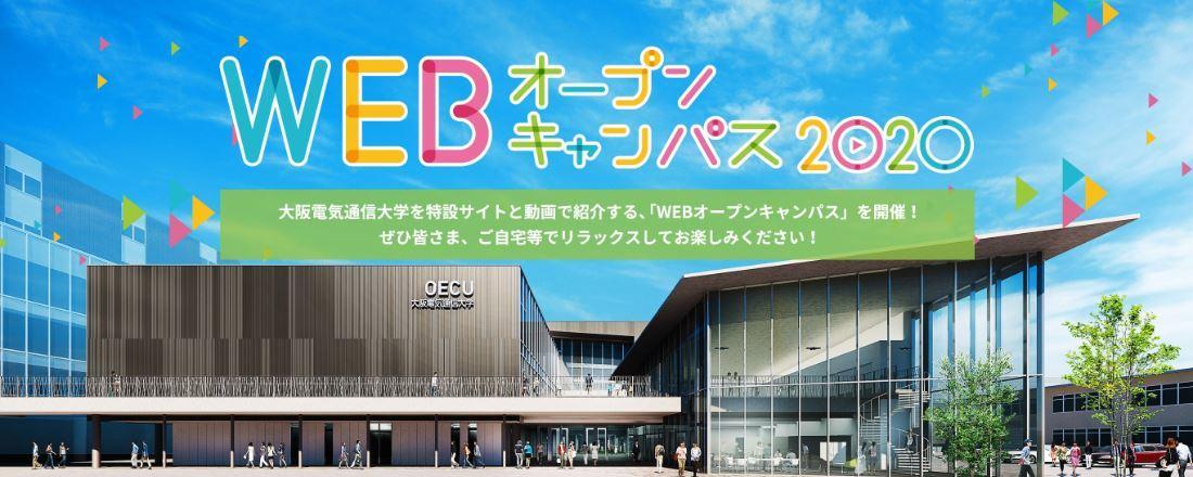 「WEBオープンキャンパス」&「かんたんスマホWEB相談会」を開催! -- 大阪電気通信大学