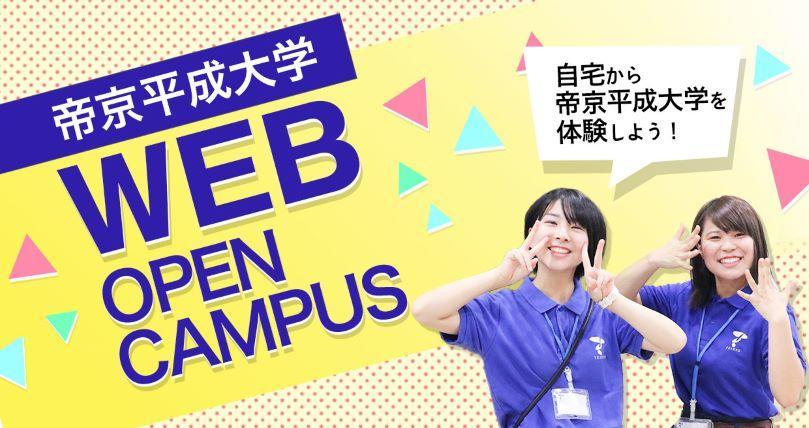 帝京平成大学がWEBオープンキャンパスとLINE入試相談を実施 -- 自宅にいながらキャンパスライフや入試の詳しい情報を得る機会に
