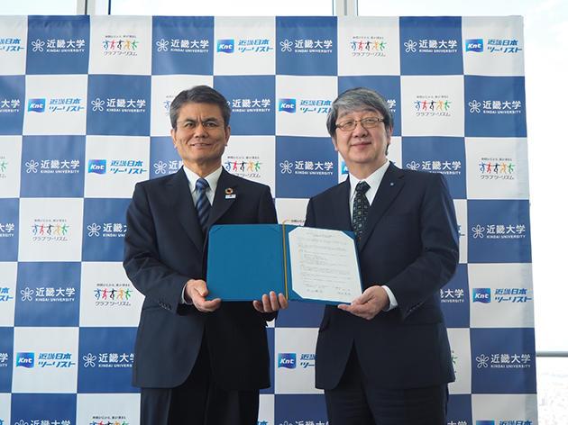 近畿大学×KNT-CTホールディングス株式会社 包括連携協定を締結