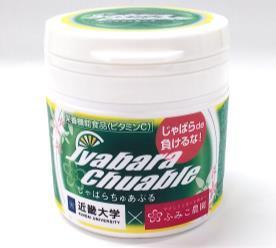 和歌山のじゃばら使用「じゃばらちゅあぶる」発売 柑橘類の一種 じゃばらの豊富な成分を手軽に摂れる清涼菓子