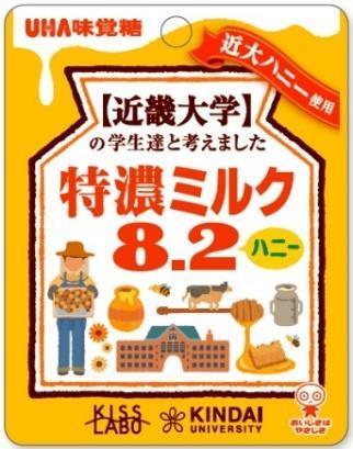 近畿大学×UHA味覚糖 産学連携就業体験プログラム 「特濃ミルク8.2(近大ハニー)」発売