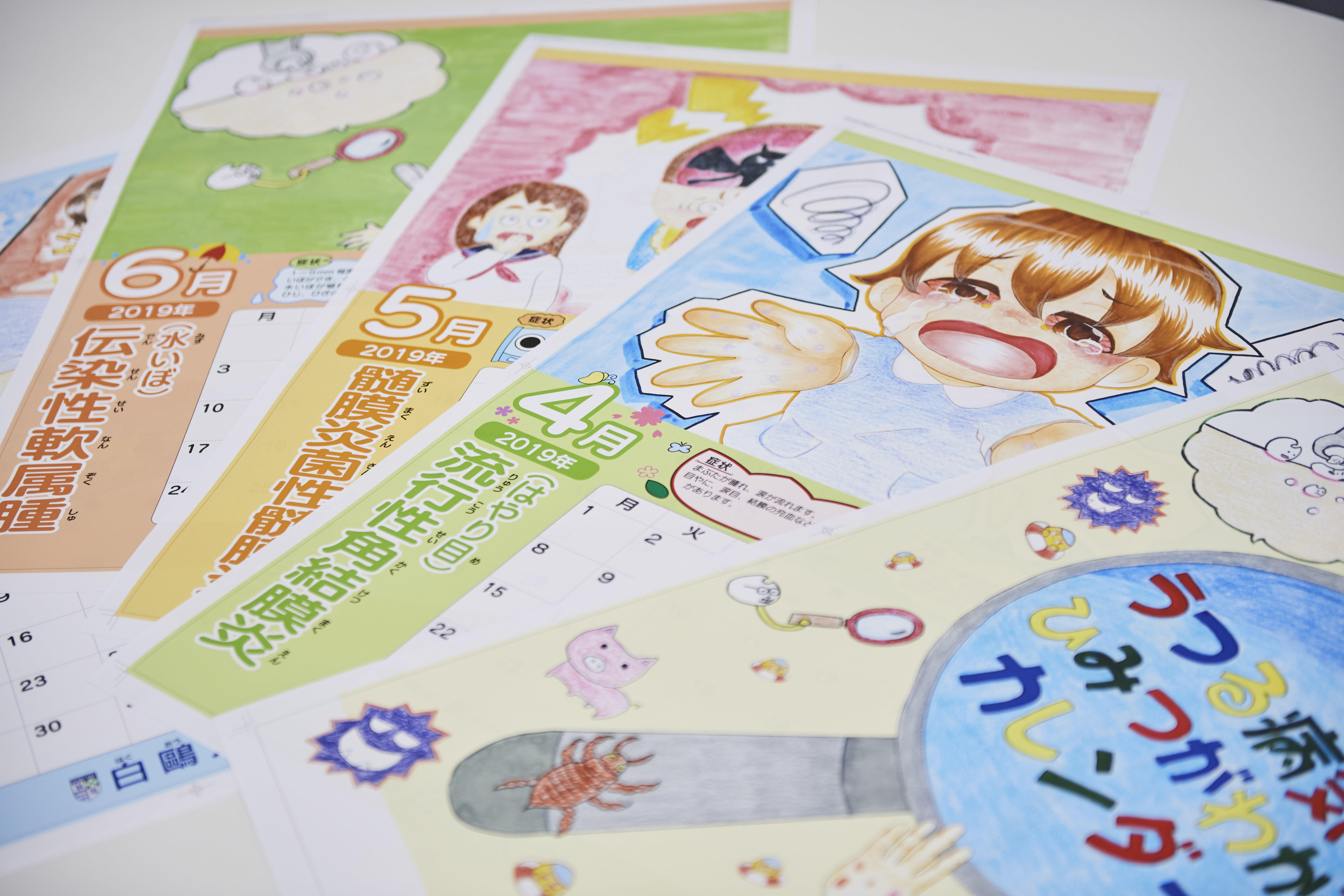 白鴎大学の岡田晴恵ゼミが学校感染症予防をテーマにしたカレンダーを地域の幼稚園や小中学校に配布 -- 今年から他地域にも提供