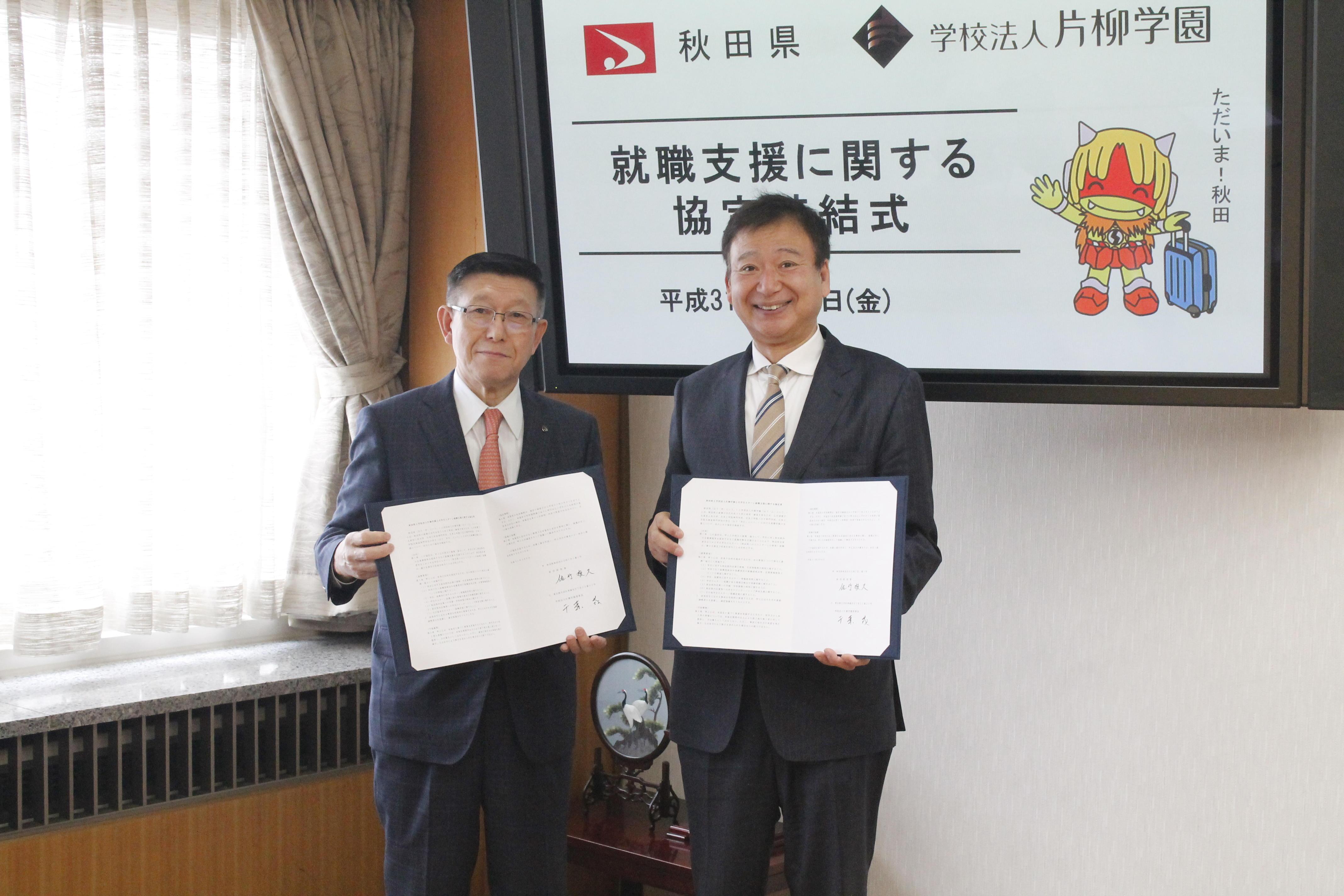 秋田県と「Aターン(注1)就職支援に関する協定」を締結 -- 学校法人片柳学園