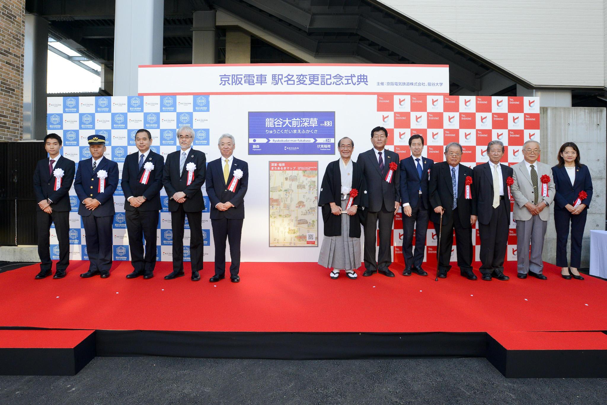 京阪電車「龍谷大前深草」駅誕生 記念式典および、記念の地域交流イベントを開催