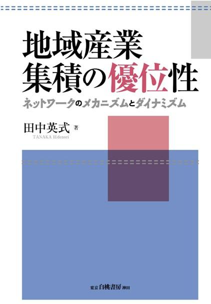 愛知大学の田中英式教授が「中小企業研究奨励賞」経済部門準賞を受賞