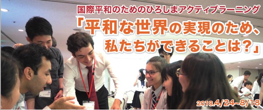 金沢工業大学が広島県、すららネットと連携し、小中高生向けのSDGs教育の普及プロジェクトを開始。~日本で初めてSDGs Goal16「平和と公正をすべての人に」の達成に向け、ICTを活用した次世代のアクティブラーニングを全国規模で展開~