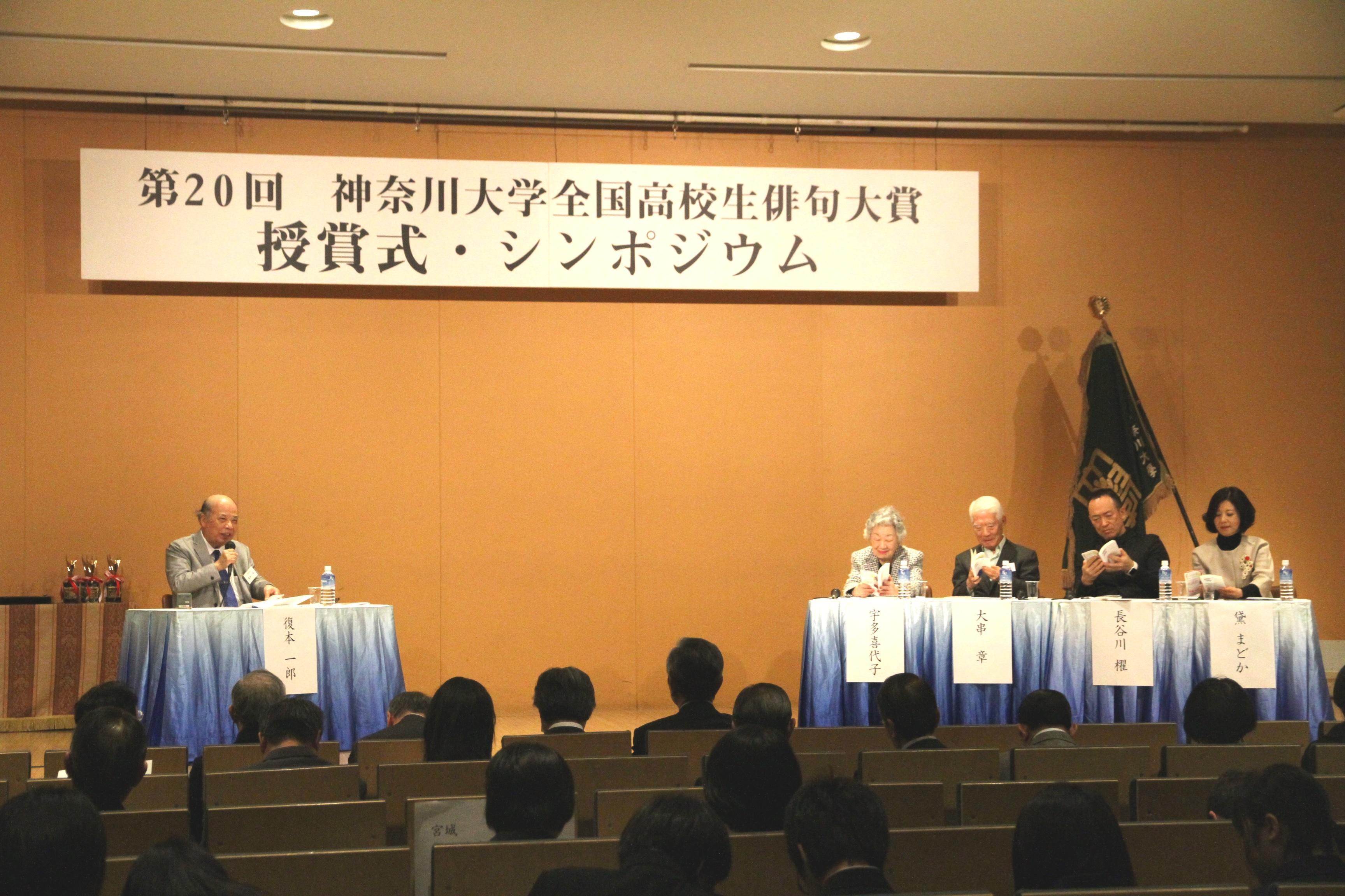 あの有名な著名俳人が神奈川大学に集結!高校生俳句の魅力を伝えます!「第21回神奈川大学全国高校生俳句大賞 シンポジウム・授賞式」を開催